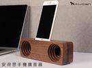 艾荷斯手機擴音器[核桃木]被動式擴音器 iPhone X可用