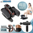 【南紡購物中心】健身大師-未來者電動運動按摩防護超值組