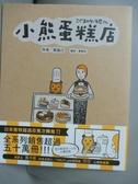 【書寶二手書T3/漫畫書_JCP】小熊蛋糕店_假面凸,  葉韋利