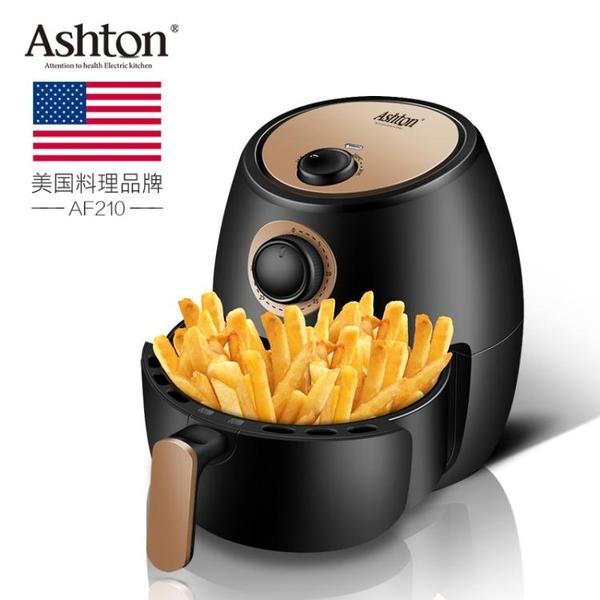 220V~Ashton空氣炸鍋家用大容量新款智慧無油電炸鍋薯條機烤箱AF210