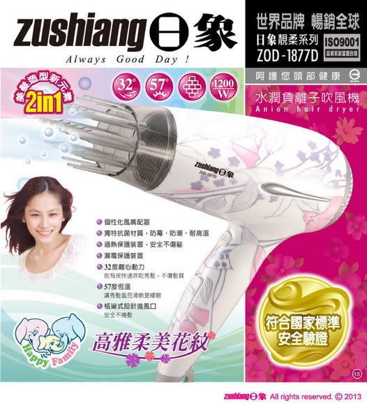 《日象》水潤負離子吹風機 ZOD-1877D【刷卡分期+免運】低電磁波~二合一美髮造型元素