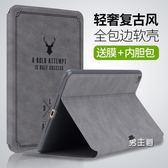 ipad保護套新品iPad保護套蘋果ipad air2平板電腦9.7英寸硅膠5軟殼6皮套(1件免運)