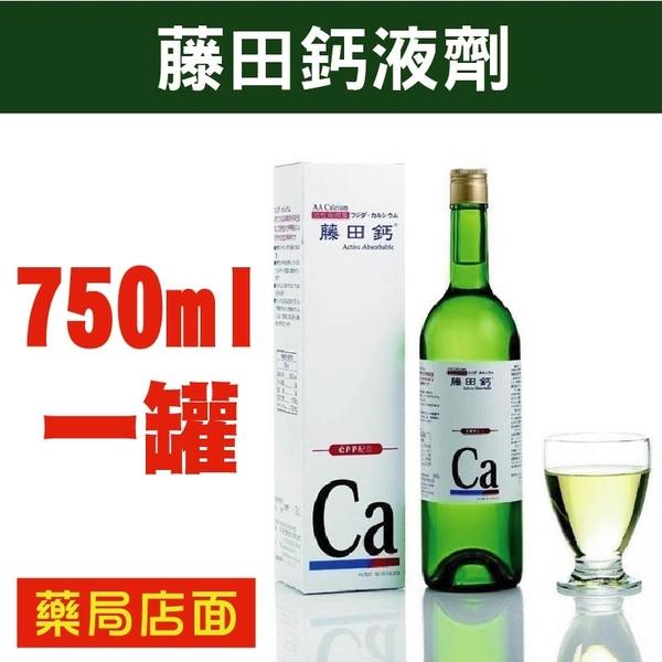 元氣健康館 藤田鈣液劑 750ml (專利AA鈣、胺基酸螯合鈣,實體店面公司貨)