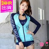 四件式泳裝 藍M~XL 海洋運動風 長袖水母衣泳衣 比基尼 衝浪潛水浮潛溯溪泛舟 天使甜心Angel Honey