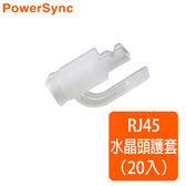 群加 Powersync RJ45 網路水晶接頭護套 /  20入 透明白 (TOOL-GSRB20T9)