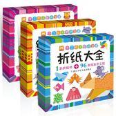 黑五好物節❤折紙剪紙飛機大全3-6-8歲幼兒童手工制作幼兒園diy小手工材料