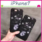 Apple iPhone7 4.7吋 Plus 5.5吋 銀河系手機殼 黑色太空星球背蓋 磨砂保護套 硬殼手機套 宇宙保護殼