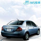 IWS租車1500/1600c.c汽車租用一日券