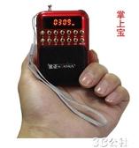 念佛機迷你小音響插卡音箱老年人便攜充電 播放器京都3C