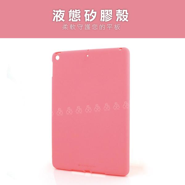 液態殼 iPad mini2 / 3 平板殼 矽膠保護套 防摔背蓋 A1489 A1490 A1491 A1599 A1600 / iPad mini4 A1538 A1550