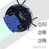 掃地機器人家用全自動超薄智慧拖地吸塵器地面清潔一體機 YDL