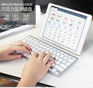 小鍵盤-藍牙無線鍵盤手機平板安卓ipad air2蘋果iphone薄迷你小鍵盤超薄 【七夕節禮物】