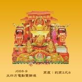 【慶典祭祀/敬神祝壽】大四方電動雙獅座(2尺8)