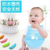 威侖帝爾嬰兒圍嘴飯兜防水 寶寶吃飯圍兜 新生兒硅膠口水兜口水巾【時尚家居館】