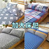 床包 加大床包(含枕套)【簡約設計】4種款式可選 絲絨綿感 柔順舒適