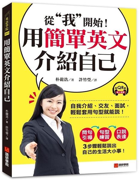 用簡單英文介紹自己:從「我」開始!自我介紹、交友、面試,輕鬆套用句型就能說!