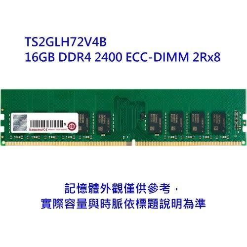 創見 伺服器記憶體 【TS2GLH72V4B】 工作站 用 ECC DDR4-2400 16GB 新風尚潮流