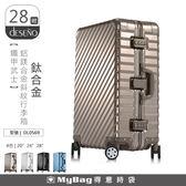 Deseno 行李箱  鐵甲武士系列  鈦合金  28吋 輕量鋁鎂合金旅李箱  DL0569-28GO  MyBag得意時袋