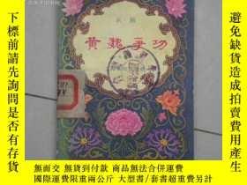二手書博民逛書店戲曲小從書京劇罕見黃魏爭功Y7163 陳大(變) 上海文化出版社