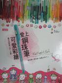 【書寶二手書T1/藝術_GAT】愛上鋼珠筆可愛彩繪_哈日杏子, 我那霸陽子