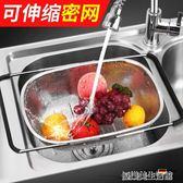 廚房水槽瀝水架 水池瀝水籃304不銹鋼可伸縮洗菜盆碗碟濾水置物架 igo