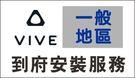 HTC VIVE 到府安裝,含現場施工、操作說明、硬體設備測試、電腦軟體設定等 (聯強派工)