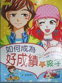【書寶二手書T1/少年童書_WDD】如何成為好成績的孩子_魯靜海