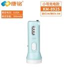 康銘LED手電筒家用可充電強光超亮多功能戶外便攜遠射應急照明燈KM-8925A 麻吉好貨