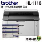 【搭TN-1000原廠三支 ↘4990元】BROTHER HL-1110 黑白雷射印表機