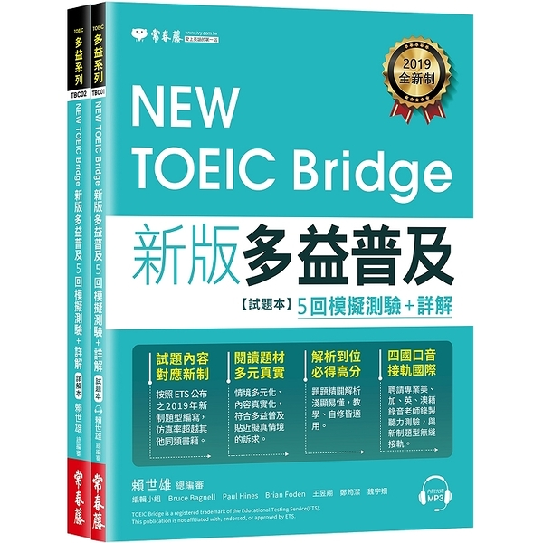 NEW TOEIC Bridge新版多益普及5回模擬測驗 詳解(1MP3)