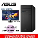 華碩ASUS S340MC 雙碟SSD桌機(G4930/4G/240GSSD+1TB )+ 22吋電競螢幕超值組