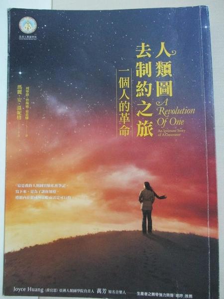 【書寶二手書T2/勵志_ITB】人類圖去制約之旅-一個人的革命_瑪麗.安‧溫妮格