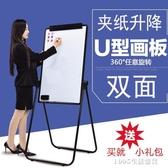 現貨-雙面黑板畫板辦公磁性寫字板培訓告示架白板紙看板支架式U型白板 24H急速發NMS