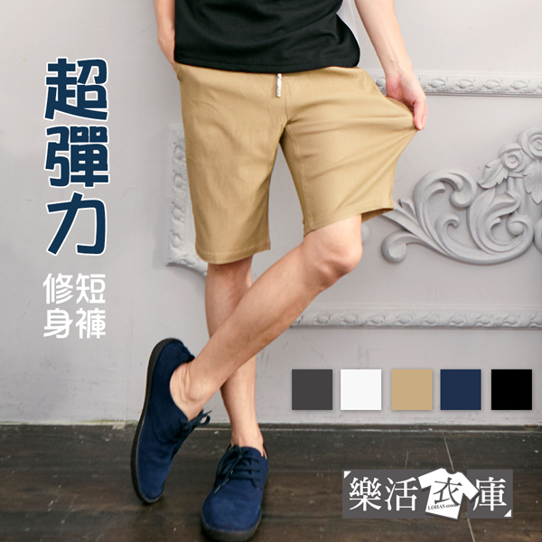 【88246】優選質感素色鬆緊抽繩彈力休閒短褲(共五色)● 樂活衣庫