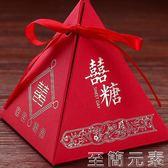 喜糖盒喜糖盒新款結婚喜糖禮盒裝中式創意抖音網紅三角糖果包裝盒子 至簡元素