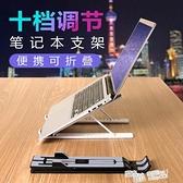 莔兔工坊筆記本電腦支架托架桌面增高便捷式散熱器架子摺疊桌上升降macBook 618促銷