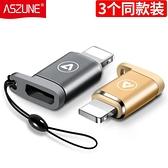 安卓轉蘋果轉接頭usb介面6s手機7P充電plus轉換器5s數據線iphone6 歐韓