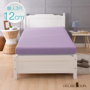 House Door 吸濕排濕布套 12cm波浪記憶床墊-單人3尺(丁香紫)