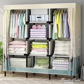 簡易衣櫃子出租房用小布衣櫃收納現代簡約家用臥室掛衣櫥鋼管加厚 NMS 果果輕時尚