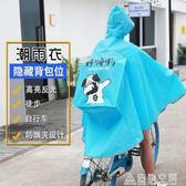 自行車雨衣單人男女成人韓國時尚帶書包位款雨批單車騎行防水雨披 造物空間