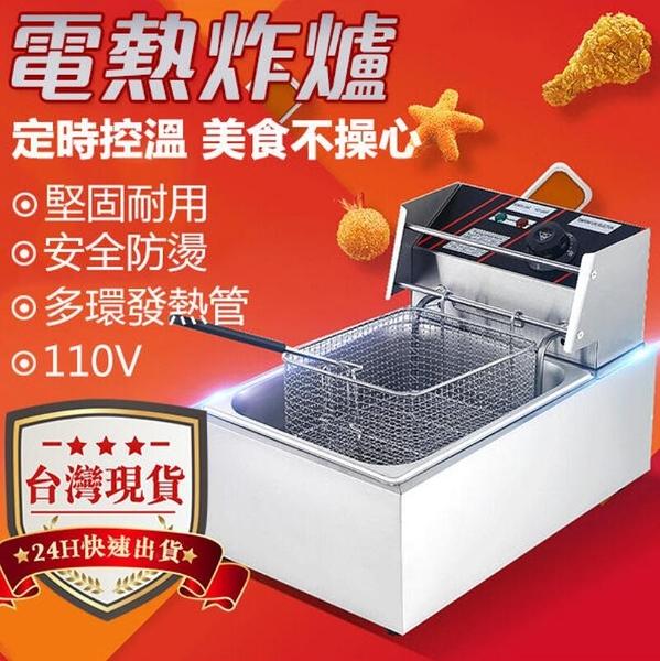 現貨 110V單缸電炸爐 電熱鍋 商用不鏽鋼油炸鍋 10L大容量 炸薯條機 電炸鍋 茱莉亞