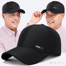 中老年帽子男士春秋季鴨舌帽秋冬老年人棒球帽休閒爸爸爺爺遮陽帽 LJ8335【極致男人】