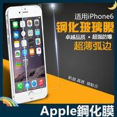 Apple 全機型 鋼化玻璃保護膜 螢幕保護貼 9H硬度 0.26mm厚度 2.5D弧邊 高清HD 防爆抗污 蘋果