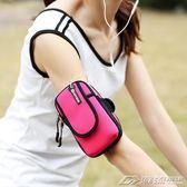臂包戶外運動跑步手機臂包男女運動健身臂套蘋果7通用手機套手腕包  潮流前線