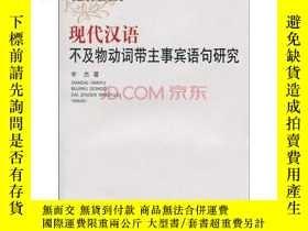 二手書博民逛書店現代漢語不及物動詞帶主事賓語句研究(罕見一版一印 只印4000冊