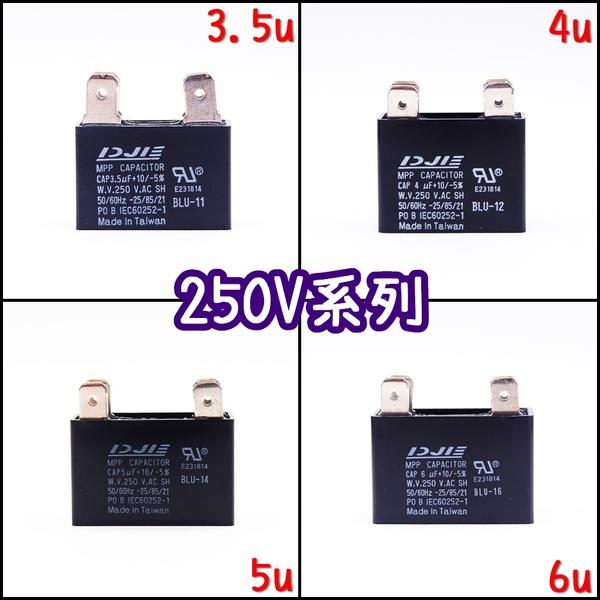 啟動電容1.5uF耐壓250V長形膠殼PIN腳 BLU[電世界1402-01]