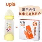 【出門必備拋棄奶瓶優惠組合】韓國UPIS MUAA拋棄式奶瓶-亮黃*1+奶瓶專用袋60入*1