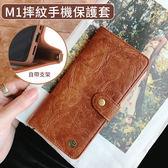 HUAWEI 華為 P20 Pro Nova 3e 手機皮套 M1摔紋 翻蓋式 插卡 保護套 日韓風格 保護殼