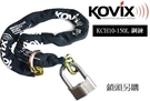 KOVIX KCH10-150L 鋼鍊 150cm 10mm 頂級鋼鏈特殊六角設計/防剪/防鋸/防盜/不含鎖頭.可搭配掛鎖&U型鎖使用