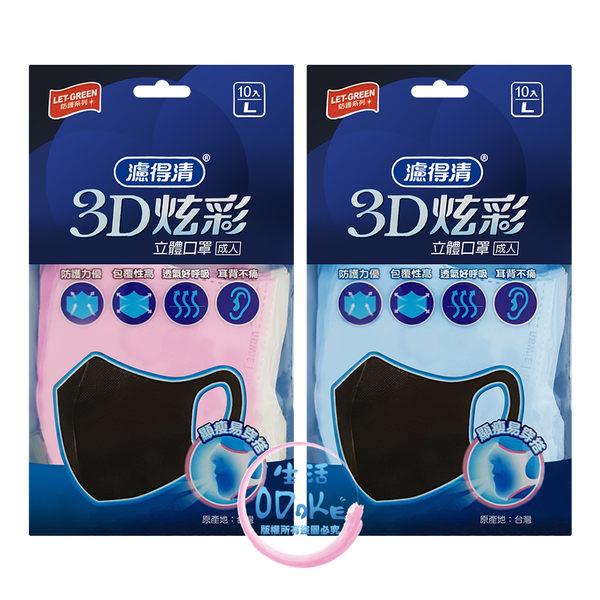 濾得清 3D炫彩 立體口罩 10入/包 成人口罩 拋棄式 台灣製【生活ODOKE】
